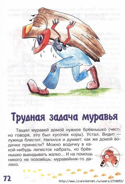 zadachki_skazki_ot_kota_potryaskina.page72 (475x700, 258Kb)