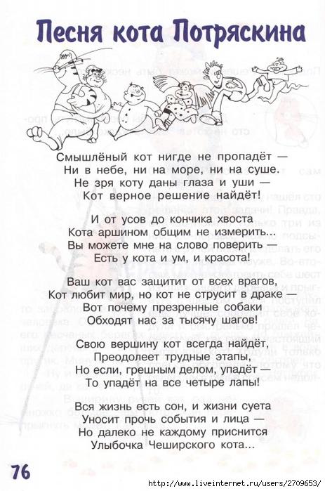 zadachki_skazki_ot_kota_potryaskina.page76 (463x700, 241Kb)