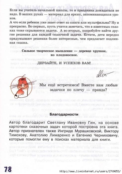 zadachki_skazki_ot_kota_potryaskina.page78 (492x700, 249Kb)