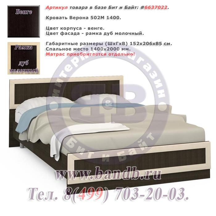 Krovat-Verona-502M-1400-01b (700x700, 270Kb)