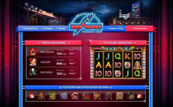 игровые автоматы, играть бесплатно  на автоматах, играть бесплатно в казино, играть в казино Вулкан, /4682845_Bezimyannii (700x431, 322Kb)