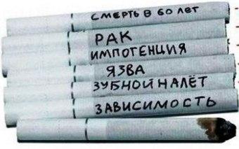 Как бросить курить/2719143_4399351 (340x213, 19Kb)