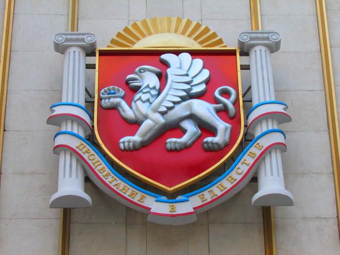 герб крыма (700x525, 117Kb)