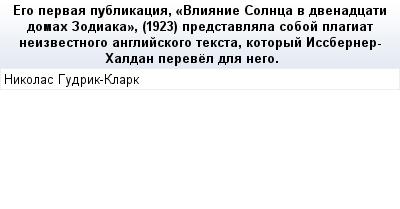 mail_89051127_Ego-pervaa-publikacia-_Vlianie-Solnca-v-dvenadcati-domah-Zodiaka_-1923-predstavlala-soboj-plagiat-neizvestnogo-anglijskogo-teksta-kotoryj-Issberner-Haldan-perevel-dla-nego. (400x209, 10Kb)