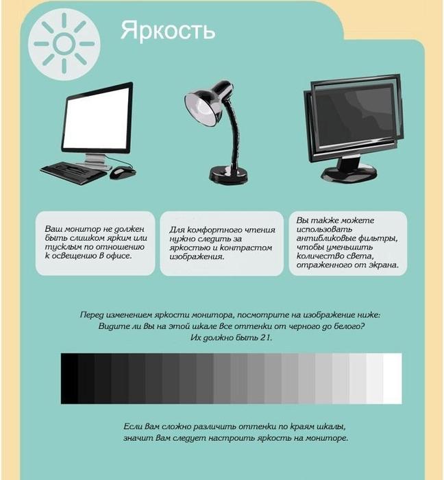 Как сохранить глаза здоровыми5 (648x700, 212Kb)