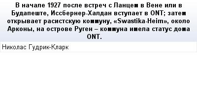 mail_89063470_V-nacale-1927-posle-vstrec-s-Lancem-v-Vene-ili-v-Budapeste-Issberner-Haldan-vstupaet-v-ONT_-zatem-otkryvaet-rasistskuue-kommunu-_Swastika-Heim_-okolo-Arkony-na-ostrove-Rugen---kommuna-i (400x209, 11Kb)