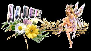 4026647_dalee_moya4_350 (350x199, 85Kb)