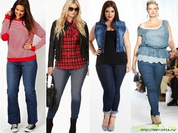Как девушке правильно выбрать джинсы большого размера (3) (600x450, 168Kb)
