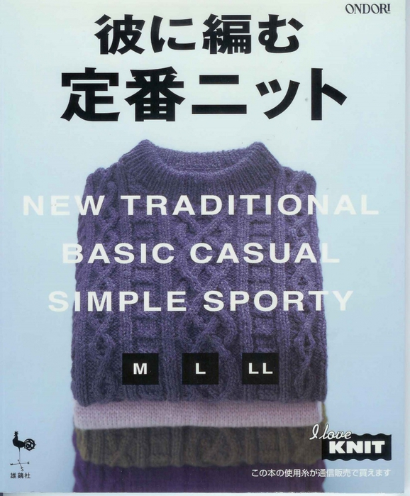 4880208_052_00_Japanese_Ondori_Mens_Swieters (578x700, 263Kb)