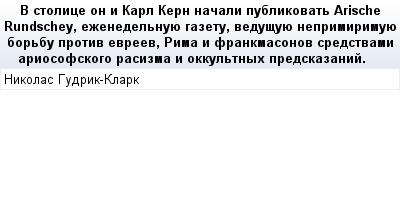 mail_89289951_V-stolice-on-i-Karl-Kern-nacali-publikovat-Arische-Rundschey-ezenedelnuue-gazetu-vedusuue-neprimirimuue-borbu-protiv-evreev-Rima-i-frankmasonov-sredstvami-ariosofskogo-rasizma-i-okkultn (400x209, 11Kb)