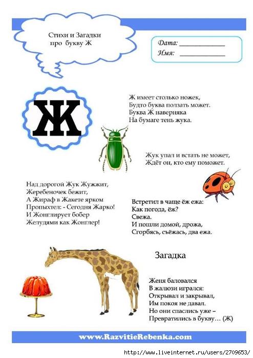 знакомство с буквой ж на русском языке