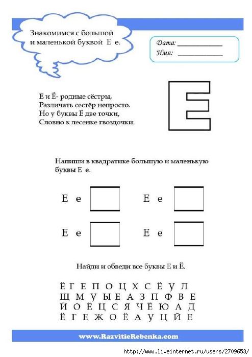 Знакомство С Буквами Э