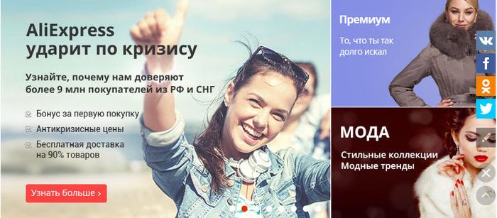 3059790_AliExpress__kachestvennie_tovari_po_optovim_cenam (700x307, 317Kb)