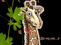 жираф-2 (198x147, 32Kb)