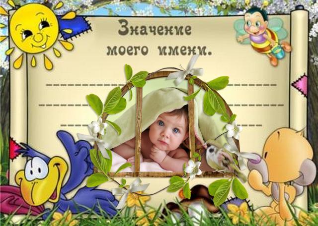 3509984_Znachenie_imeni (640x456, 750Kb)