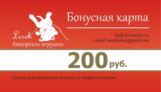 3447855_skidka_Lesek2 (550x316, 40Kb)
