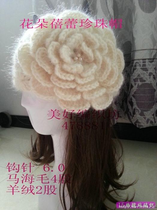 Большой объемный цветок крючком для украшения шапочки (9) (524x700, 239Kb)