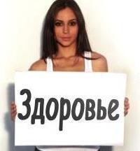4015725_Zdorove (200x216, 6Kb)