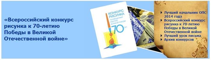 Всероссийский конкурс рисунка к 70-летию Победы в Великой Отечественной войне