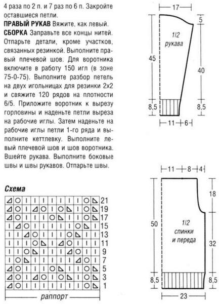 sviter-ser2 (433x604, 154Kb)