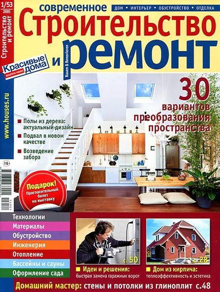 Строительство и ремонт читать журналы