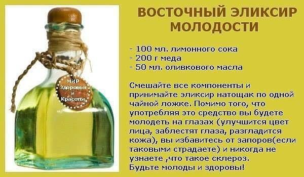 эликсир жизни рецепт с курагой-хв3