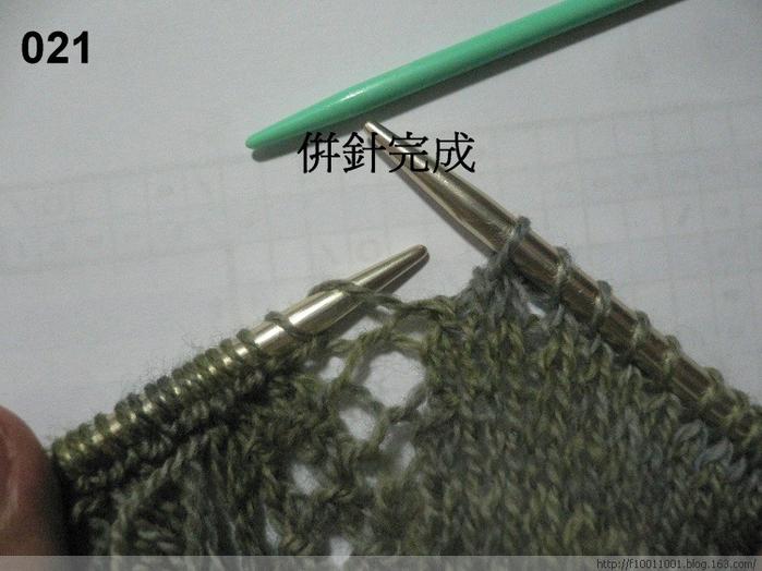 Мастер-класс по вязанию бактуса с каймой (21) (700x524, 367Kb)
