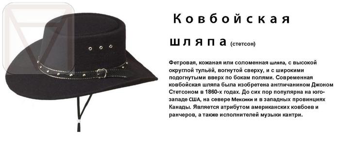 Как своими руками сделать ковбойскую шляпу 71