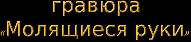 4068804_cooltext1908880016 (656x144, 55Kb)