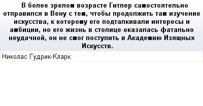 mail_89538726_V-bolee-zrelom-vozraste-Gitler-samostoatelno-otpravilsa-v-Venu-s-tem-ctoby-prodolzit-tam-izucenie-iskusstva-k-kotoromu-ego-podtalkivali-interesy-i-ambicii-no-ego-zizn-v-stolice-okazalas (400x209, 13Kb)