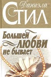 bolshey_lyubvi_ne_bivaet-180x270 (180x270, 21Kb)