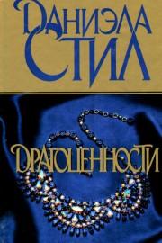 audiobook-dragocennosti-180x270 (180x270, 21Kb)