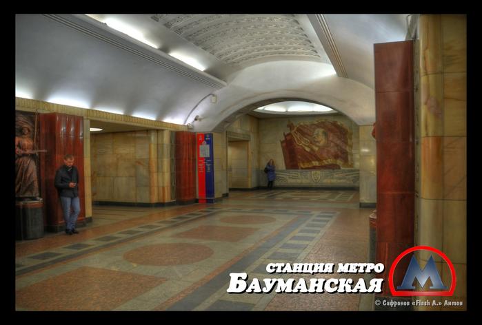 Бауманская (700x472, 259Kb)