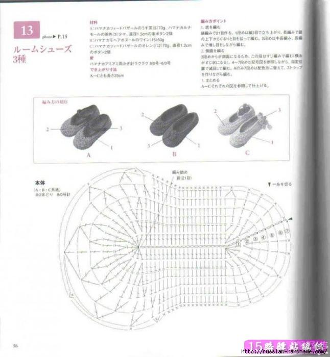 Вяжем тапочки с розочкой крючком. Схема (3) (646x700, 204Kb)