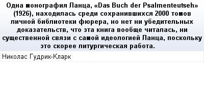 mail_89580188_Odna-monografia-Lanca-_Das-Buch-der-Psalmenteutseh_-1926-nahodilas-sredi-sohranivsihsa-2000-tomov-licnoj-biblioteki-fuerera-no-net-ni-ubeditelnyh-dokazatelstv-cto-eta-kniga-voobse-cital (400x209, 15Kb)