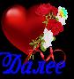 5111852_serdechki_2_1_ (84x89, 10Kb)