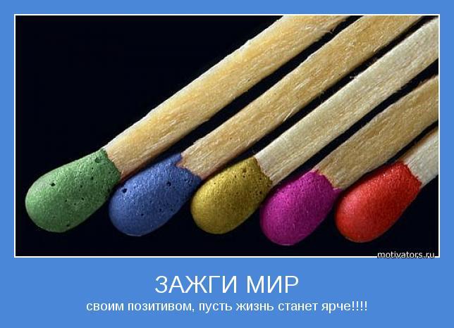 4085414_motivator7262 (644x466, 43Kb)