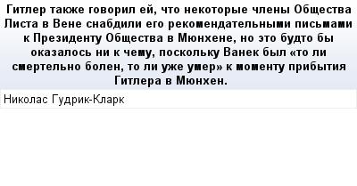 mail_89590340_Gitler-takze-govoril-ej-cto-nekotorye-cleny-Obsestva-Lista-v-Vene-snabdili-ego-rekomendatelnymi-pismami-k-Prezidentu-Obsestva-v-Muenhene-no-eto-budto-by-okazalos-ni-k-cemu-poskolku-Vane (400x209, 14Kb)