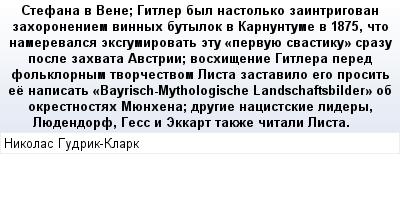 mail_89592019_Stefana-v-Vene_-Gitler-byl-nastolko-zaintrigovan-zahoroneniem-vinnyh-butylok-v-Karnuntume-v-1875-cto-namerevalsa-eksgumirovat-etu-_pervuue-svastiku_-srazu-posle-zahvata-Avstrii_-voshise (400x209, 19Kb)