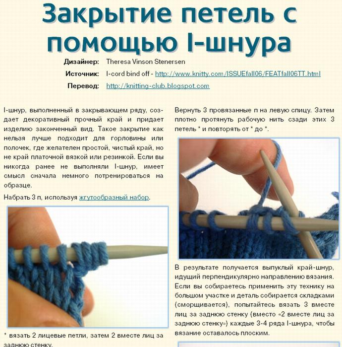I-cord-bind-off (690x700, 503Kb)