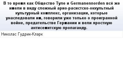 mail_89623110_V-to-vrema-kak-Obsestvo-Tule-i-Germanennorden-vse-ze-imeli-v-vidu-sloznyj-ario-rasistsko-okkultnyj-kulturnyj-kompleks-organizacii-kotorye-unasledovali-im-govorili-uze-tolko-o-proigranno (400x209, 14Kb)