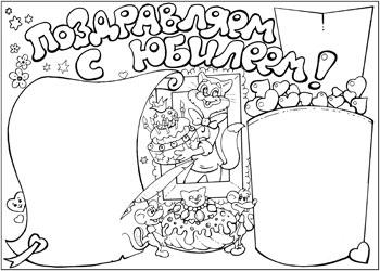 Как нарисовать плакат с поздравлением