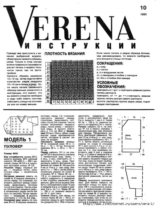 Verena 10.95_42 (526x700, 289Kb)