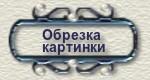 1lxpku7Tna6B (150x80, 5Kb)