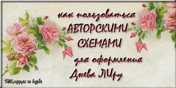 4026647_kollajik_shema_rozi_retro (600x300, 58Kb)