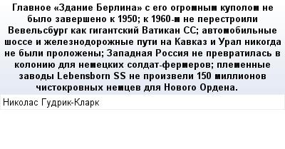 mail_89676655_Glavnoe-_Zdanie-Berlina_-s-ego-ogromnym-kupolom-ne-bylo-zaverseno-k-1950_-k-1960-m-ne-perestroili-Vevelsburg-kak-gigantskij-Vatikan-SS_-avtomobilnye-sosse-i-zeleznodoroznye-puti-na-Kavk (400x209, 19Kb)