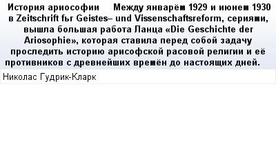 mail_89679021_Istoria-ariosofii--------Mezdu-anvarem-1929-i-iuenem-1930-v-Zeitschrift-fr-Geistes--und-Vissenschaftsreform-seriami-vysla-bolsaa-rabota-Lanca-_Die-Geschichte-der-Ariosophie_-kotoraa-sta (400x209, 15Kb)