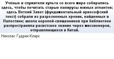 mail_89679995_Ucenye-i-sluziteli-kulta-so-vsego-mira-sobiralis-zdes-ctoby-pocitat-starye-papirusy-ueznyh-atlantov_-zdes-Vethij-Zavet-fundamentalnyj-ariosofskij-tekst-sobrali-iz-razroznennyh-hronik-na (400x209, 16Kb)