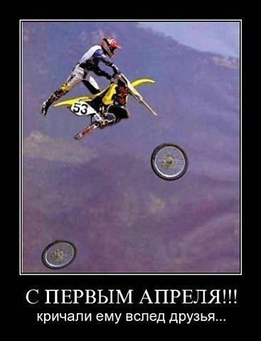 1364631967_prikoly-na-1-aprelya-1 (367x479, 26Kb)