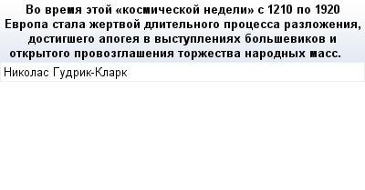 mail_89688563_Vo-vrema-etoj-_kosmiceskoj-nedeli_-s-1210-po-1920-Evropa-stala-zertvoj-dlitelnogo-processa-razlozenia-dostigsego-apogea-v-vystupleniah-bolsevikov-i-otkrytogo-provozglasenia-torzestva-na (400x209, 10Kb)